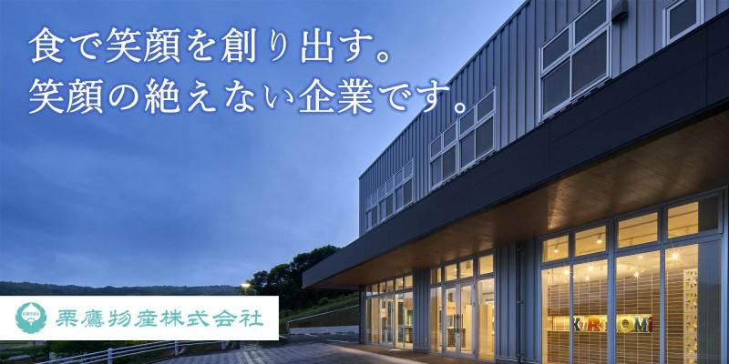 栗鷹物産株式会社