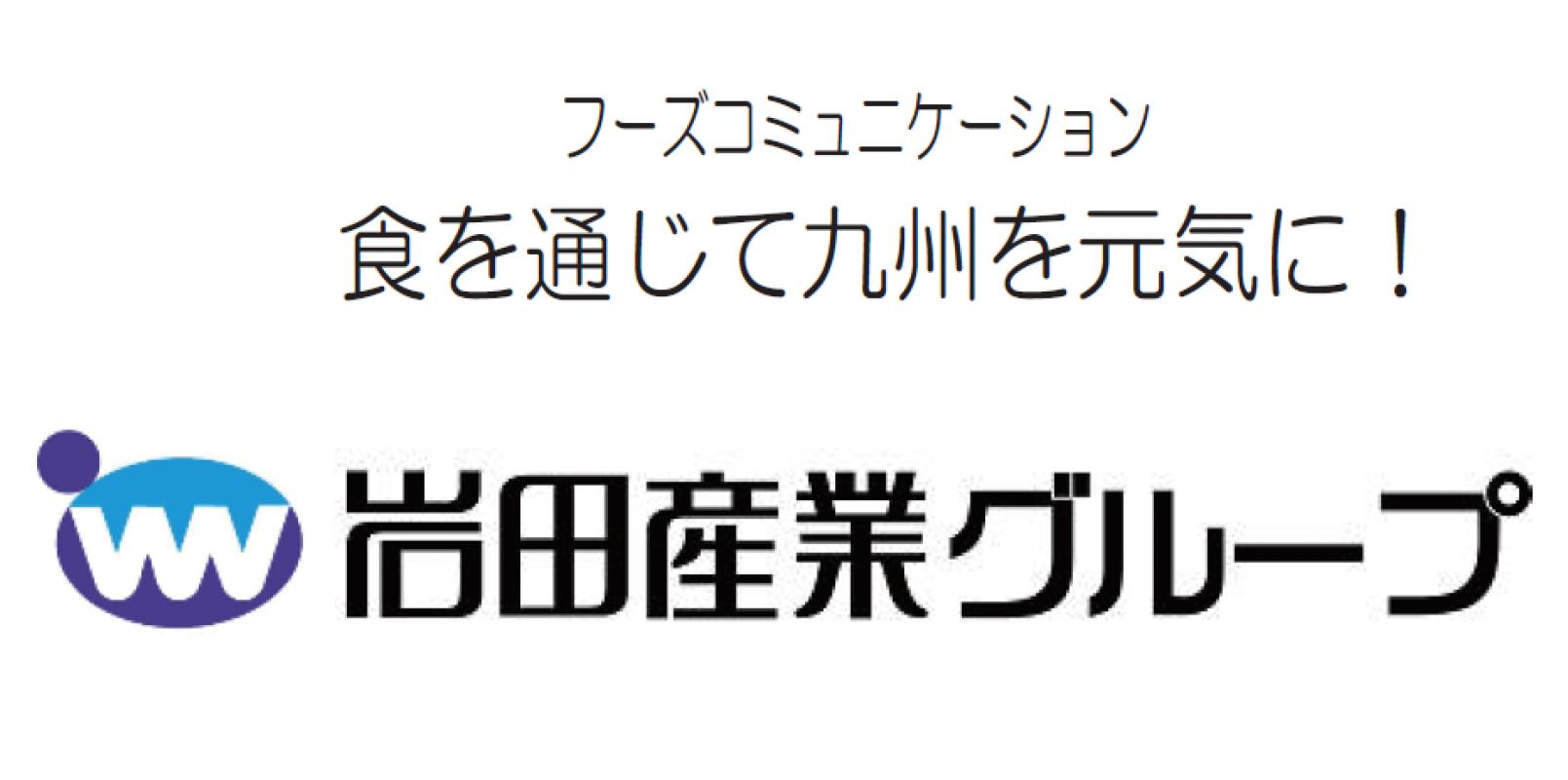 岩田産業株式會社