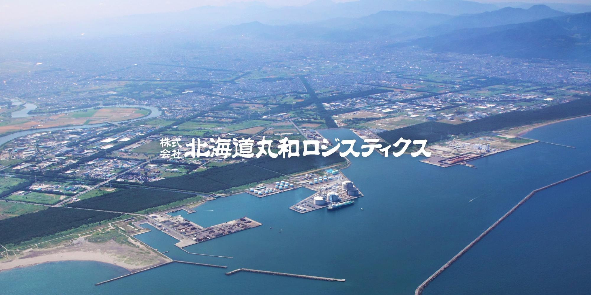 株式会社北海道丸和ロジスティクス