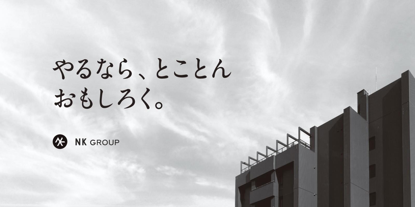 株式会社NKインターナショナル